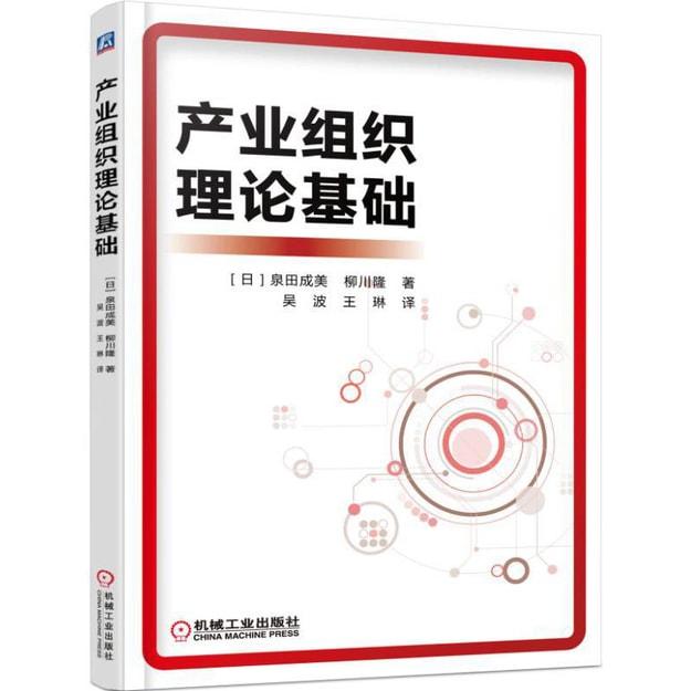 商品详情 - 产业组织理论基础 - image  0