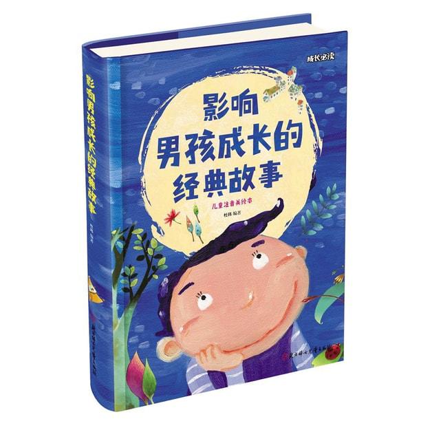 商品详情 - 影响男孩成长的经典故事(儿童注音美绘本) - image  0