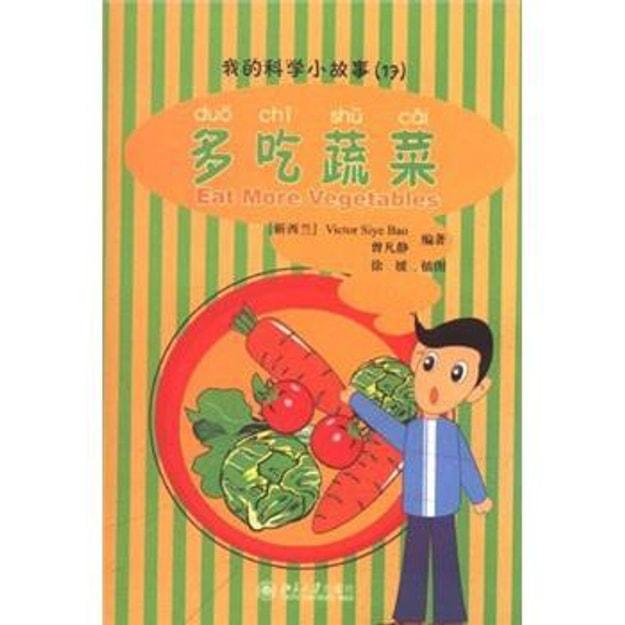商品详情 - 我的科学小故事17:多吃蔬菜(注音版) - image  0