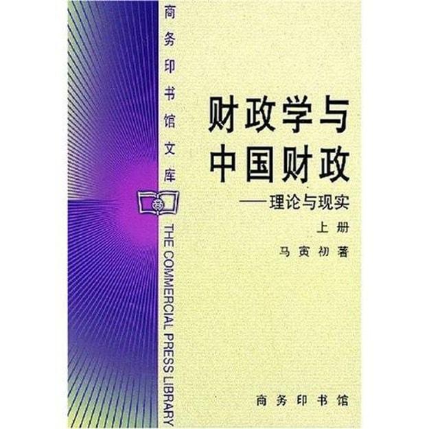 商品详情 - 财政学与中国财政:理论与现实(上下) - image  0