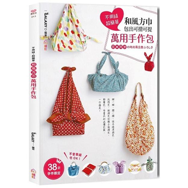 Product Detail - 【繁體】不用縫 超簡單和風方巾 包出可揹可提 萬用手作包 - image 0
