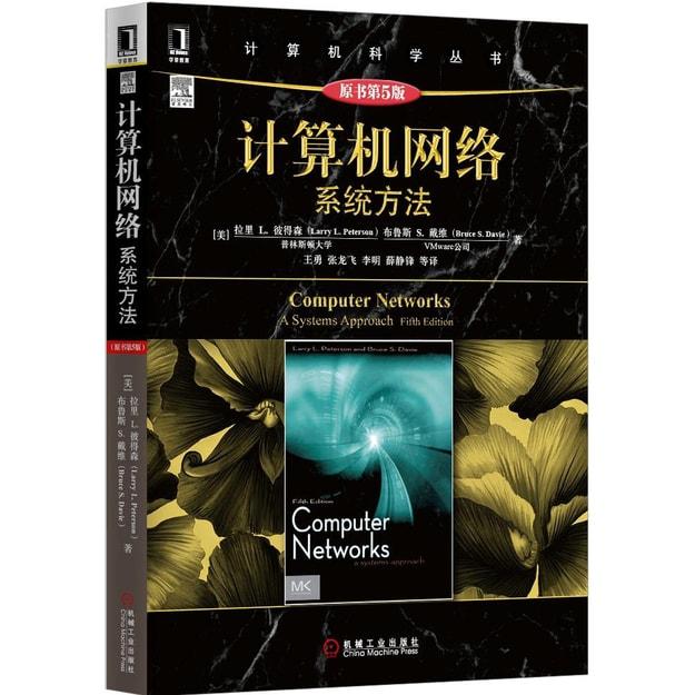 商品详情 - 计算机科学丛书·计算机网络:系统方法(原书第5版) - image  0