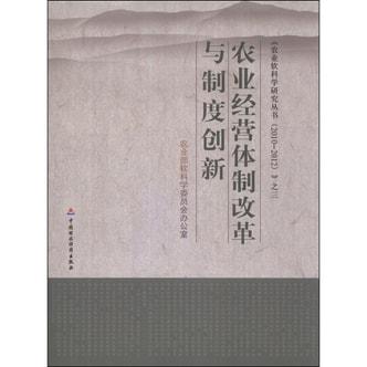 农业软科学研究丛书(2010-2012)(3):农业经营体制改革与制度创新