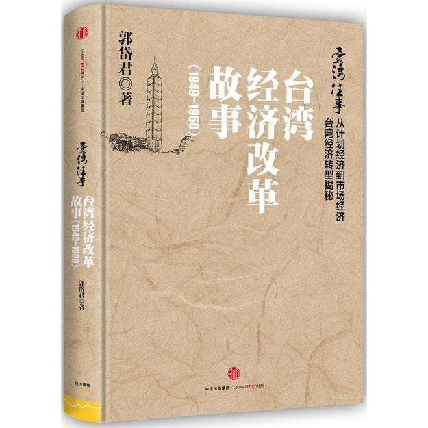 商品详情 - 台湾往事:台湾经济改革故事(1949-1960) - image  0