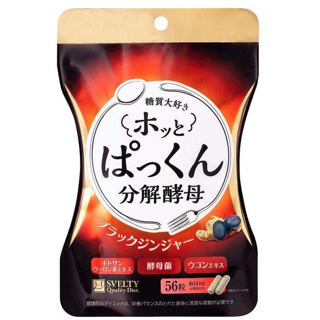 商品详情 - 日本SVELTY丝蓓缇 HOT PAKKUN暖身润肠分解酵母黑生姜酵素二合一 56粒入 - image  0