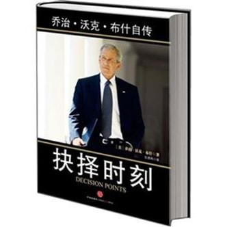 抉择时刻:乔治·沃克·布什自传(精装本)