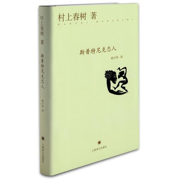 商品详情 - 斯普特尼克恋人 - image  0