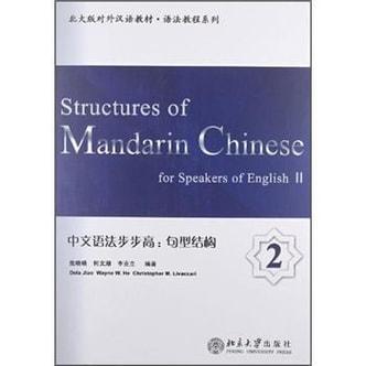 中文语法步步高:句型结构2