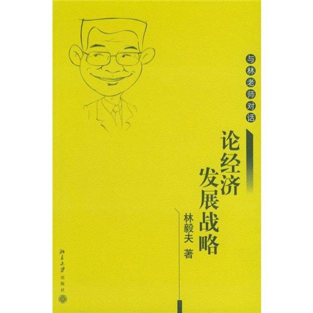 商品详情 - 与林老师对话:论经济发展战略 - image  0