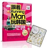 跟着Running Man玩韩国