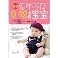图解怎样养育0~12个月宝宝