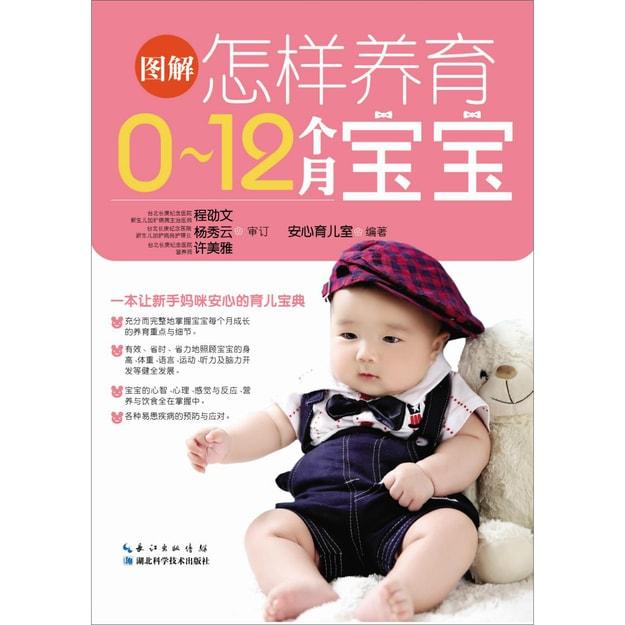 商品详情 - 图解怎样养育0~12个月宝宝 - image  0
