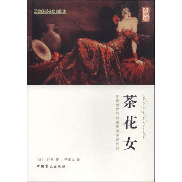 商品详情 - 茶花女(大字版) - image  0