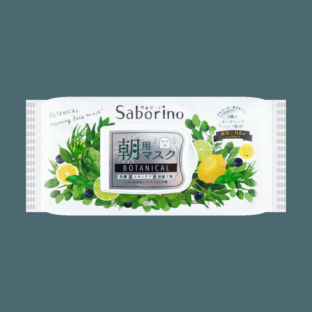 日本BCL SABORINO 60秒懒人 早安面膜 有机植物 28片入 怎么样 - 亚米网