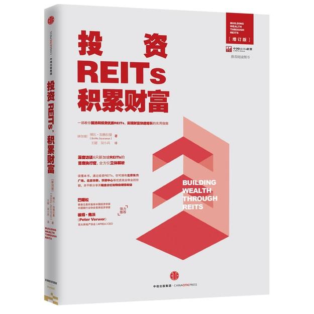 商品详情 - 投资REITs,积累财富/中国REITs联盟推荐阅读图书 - image  0