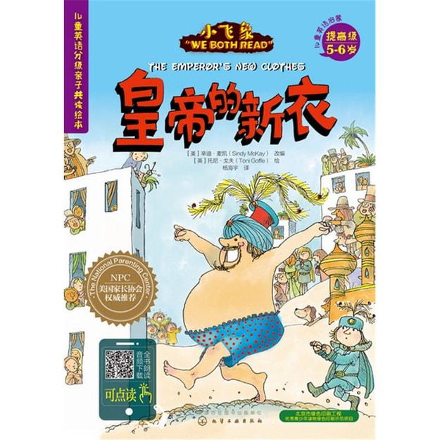 商品详情 - 儿童英语分级亲子共读绘本(提高级):皇帝的新衣 - image  0