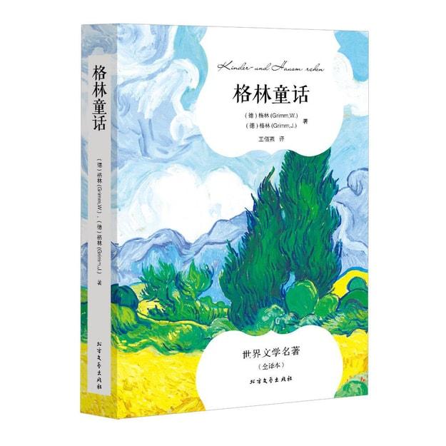 商品详情 - 格林童话 - image  0
