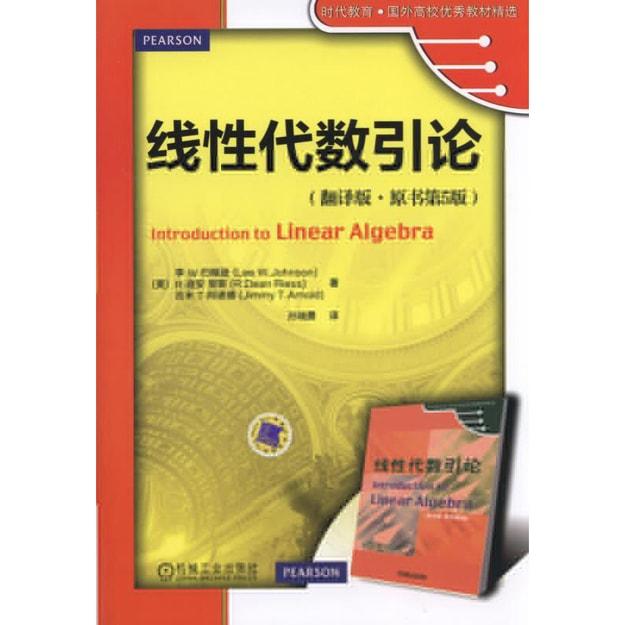 商品详情 - 线性代数引论(翻译版 原书第5版) - image  0