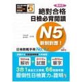 【繁體】精修版 新制對應 絕對合格!日檢必背閱讀N5—(25K)