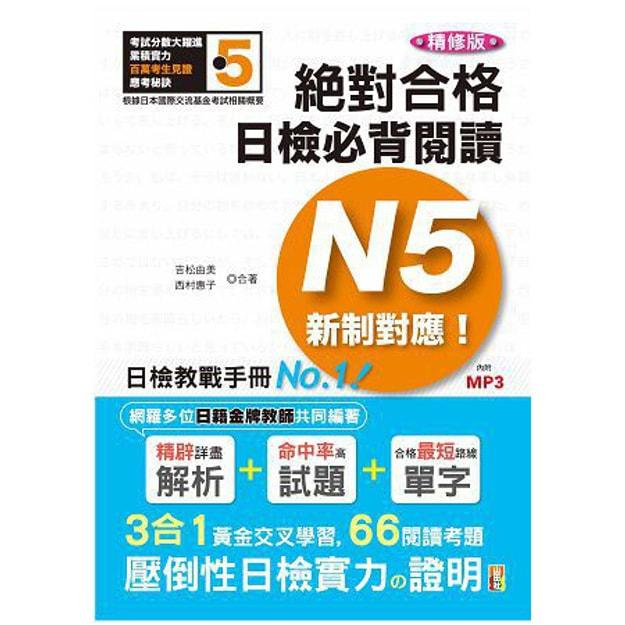 商品详情 - 【繁體】精修版 新制對應 絕對合格!日檢必背閱讀N5—(25K) - image  0