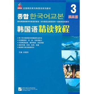 韩国语精读教程3(提高篇)(附光盘)