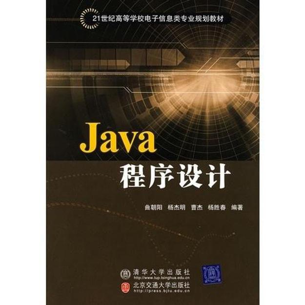 商品详情 - Java程序设计 - image  0