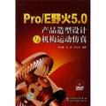 Pro/E野火5.0产品造型设计与机构运动仿真(附DVD光盘1张)