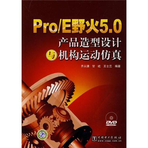 商品详情 - Pro/E野火5.0产品造型设计与机构运动仿真(附DVD光盘1张) - image  0