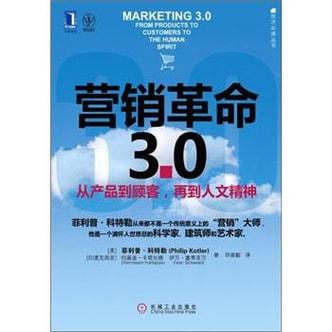 新经济必读丛书·营销革命3.0:从产品到顾客,再到人文精神