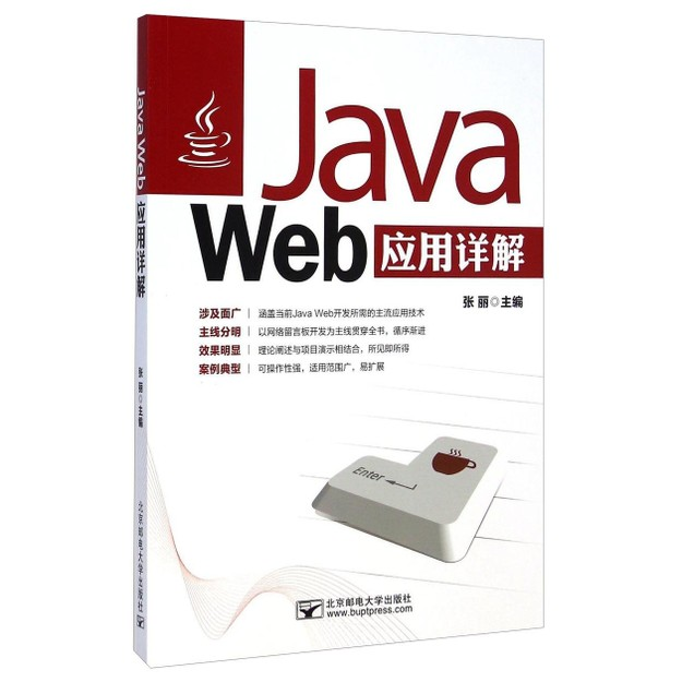 商品详情 - Java Web应用详解 - image  0