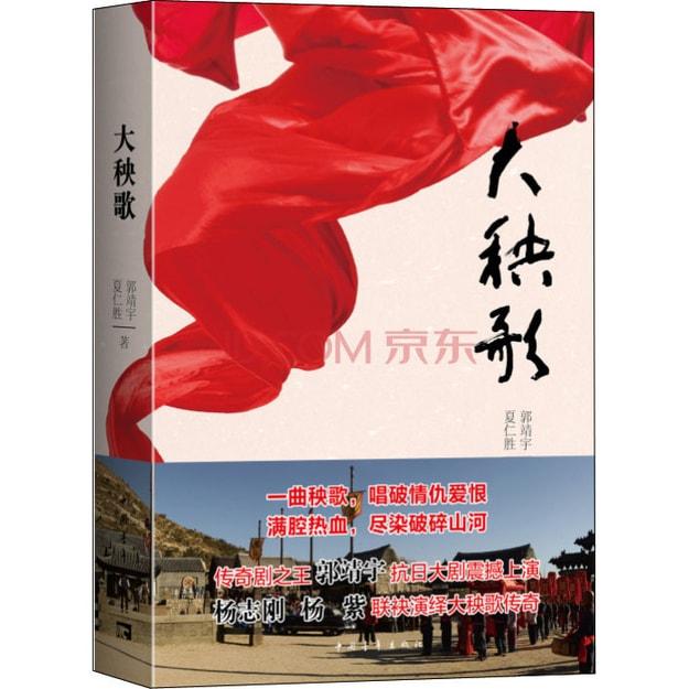 商品详情 - 大秧歌 - image  0