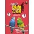 【繁體】最想知道的鸚鵡心理學