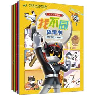 中国动画经典找不同故事书:黑猫警长(套装共5册 专供网店)