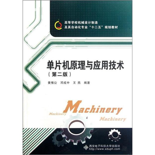 商品详情 - 单片机原理与应用技术(第2版) - image  0
