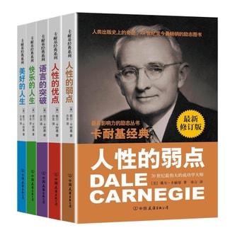 卡耐基成功学经典:人性的弱点+人性的优点+语言的突破+快乐的人生+美好的人生(超值套装共5册)