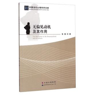 中国当代心理科学文库:无偏见动机及其作用