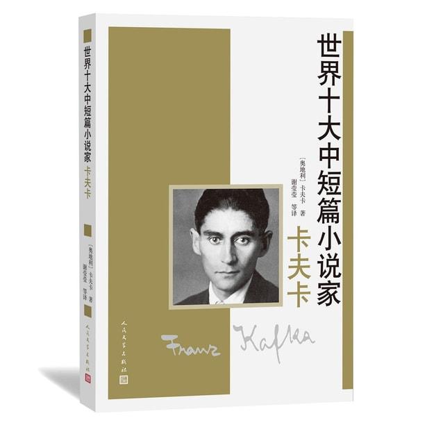 商品详情 - 世界十大中短篇小说家:卡夫卡 - image  0