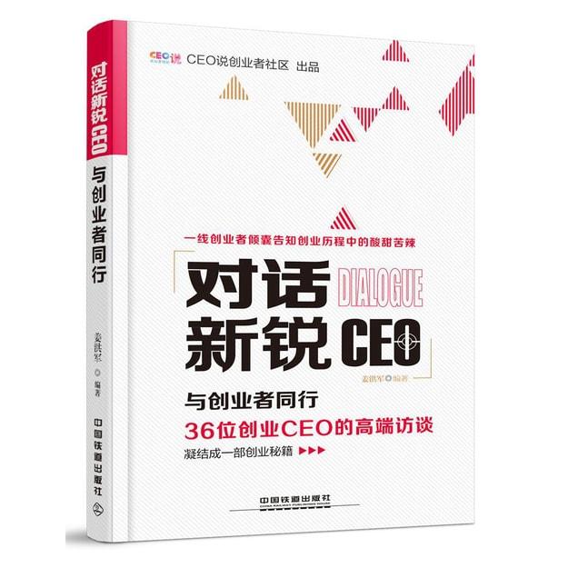 商品详情 - 对话新锐CEO:与创业者同行 - image  0