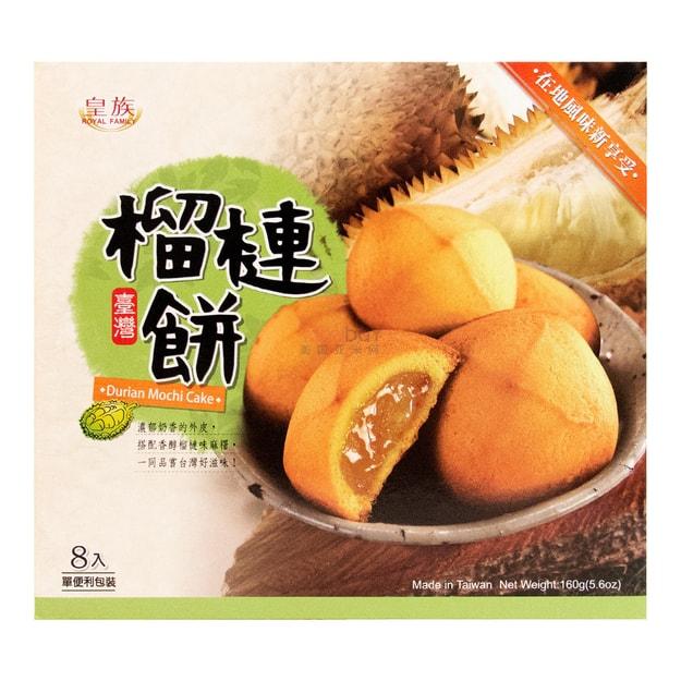 商品详情 - 台湾皇族 榴莲饼 160g - image  0