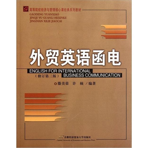 商品详情 - 高等院校经济与管理核心课经典系列教材:外贸英语函电(修订第3版) - image  0