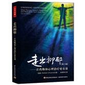 走出抑郁(第2版):让药物和心理治疗更有效(万千心理)