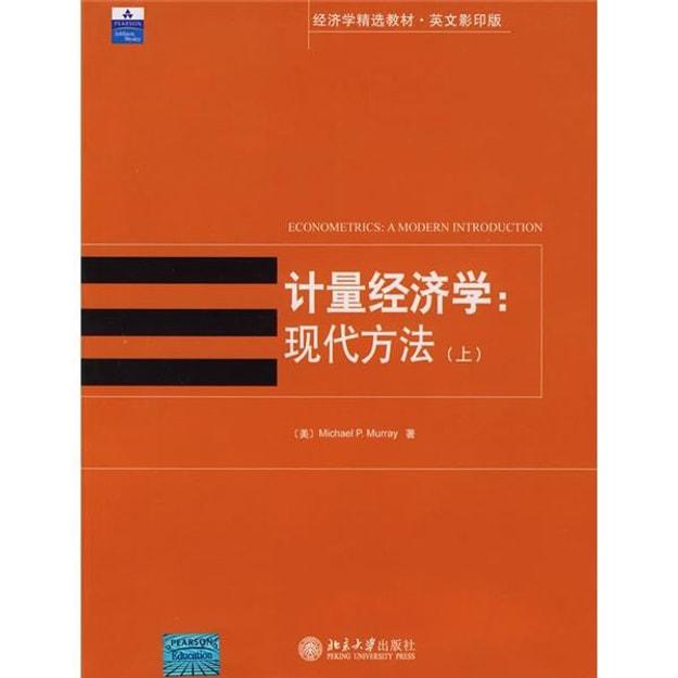 商品详情 - 经济学精选教材·英文影印版:计量经济学(现代方法)(上) - image  0