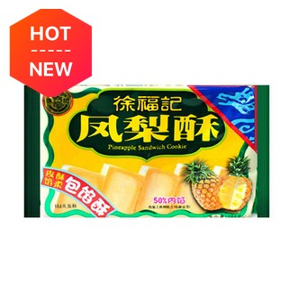 HSUFUCHI Pineapple Sandwich Cookie 184g