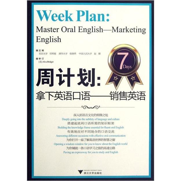 商品详情 - 周计划拿下英语口语:销售英语 - image  0