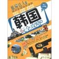 旅游达人系列:韩国玩全攻略(图文全彩版)