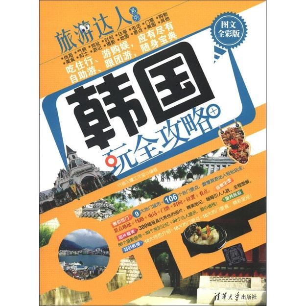 商品详情 - 旅游达人系列:韩国玩全攻略(图文全彩版) - image  0