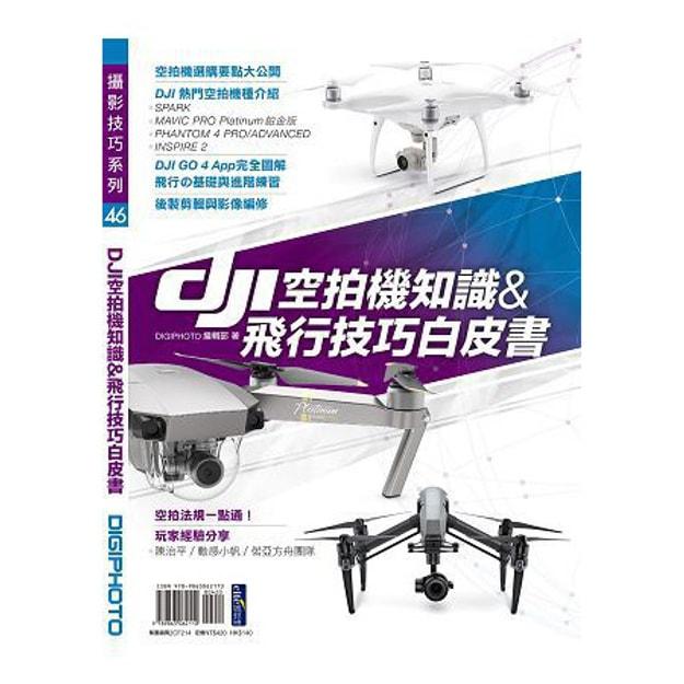 Product Detail - 【繁體】DJI空拍機知識&飛行技巧白皮書 - image 0