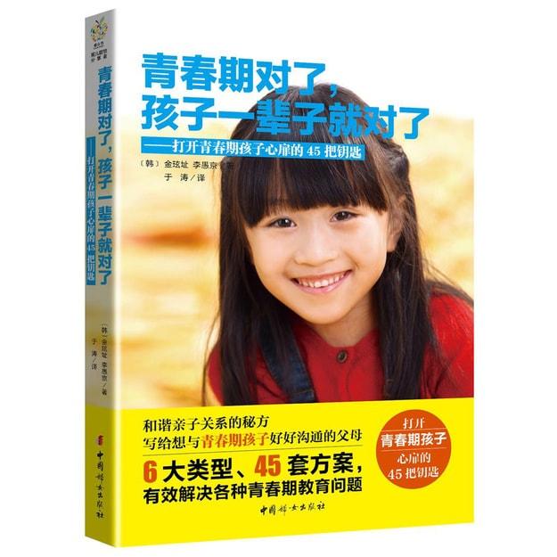 商品详情 - 青春期对了,孩子一辈子就对了:打开青春期孩子心扉的45把钥匙 - image  0