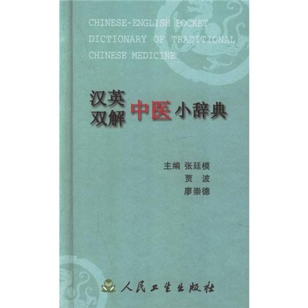 商品详情 - 汉英双解中医小辞典 - image  0