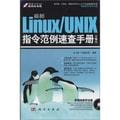 最新Linux/UNIX指令范例速查手册(第2版)(附CD光盘1张)